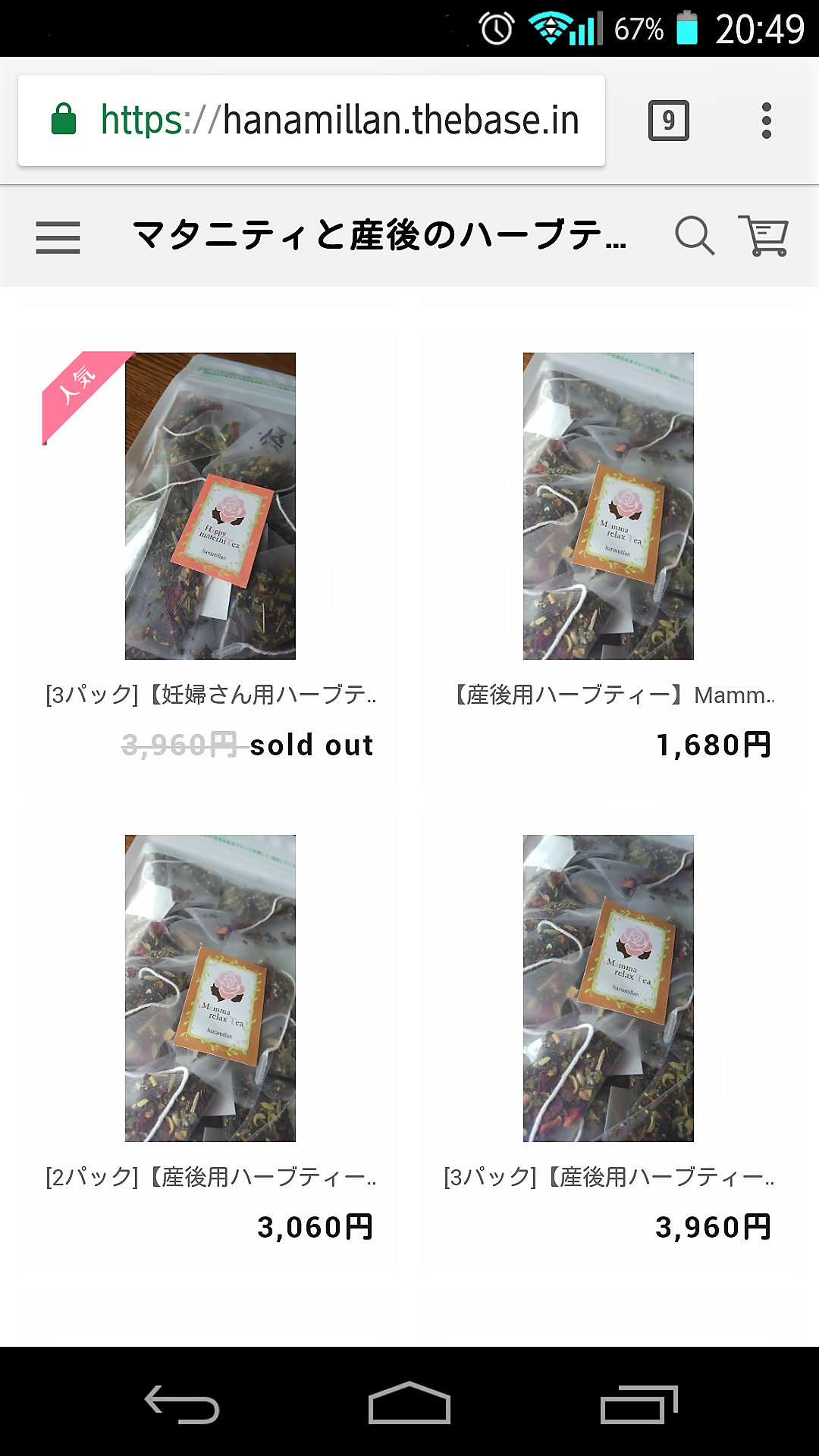 Screenshot_2017-06-09-20-49-06.png